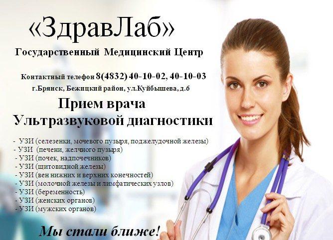 В медицинском центре ЗдравЛаб ведет прием врач  Ультразвуковой диагностики