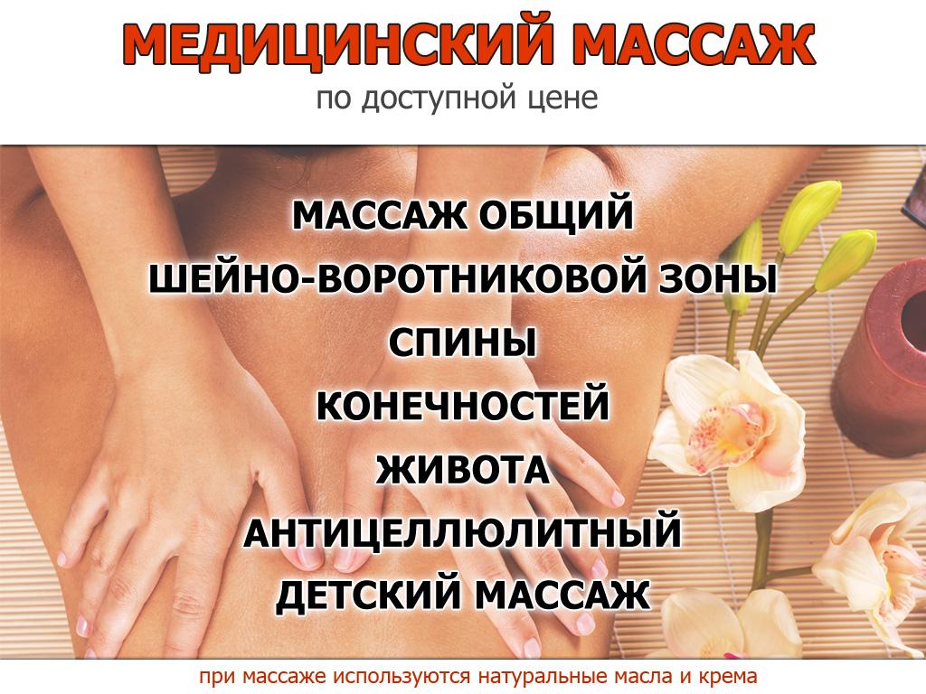 Квалифицированный масажист