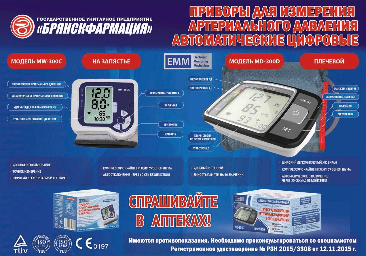В аптеках ГУП «Брянскфармация» Вы можете приобрести автоматические цифровые приборы для измерения артериального давления